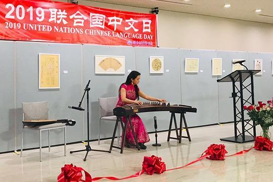 Daisy Wu performs on guzheng at the United Nations headquarters.