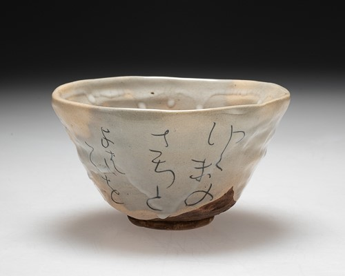 white ceramic teabowl with japanese text